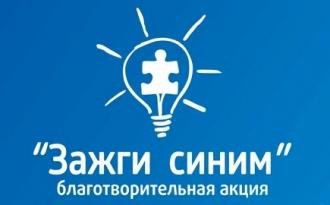 2 апреля! Всемирный день информированности о проблемах аутизма!